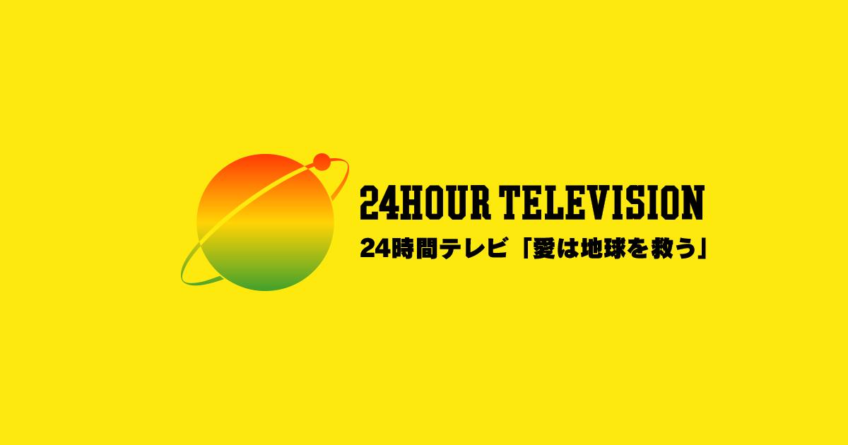 テレビ 募金 額 歴代 時間 24