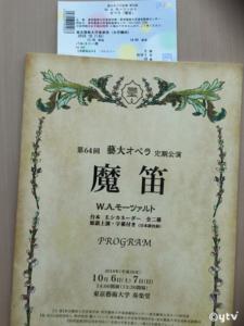 「魔笛」パンフレットとチケット