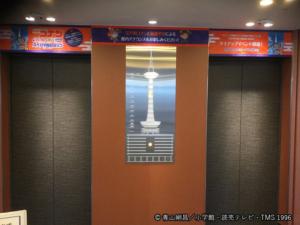 京都タワーに上るエレベーター入口。コナンと平次の声が迎えてくれました。