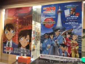 京都タワーイベントポスター(右)と「紅の修学旅行」番宣ポスター