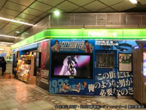 新宿駅南口のNewDaysの様子。伝言板が楽しいですね。