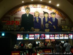 「TOHOシネマズ梅田」でしか見られないWカップル4キャラクター。