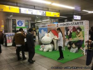 JR秋葉原駅で触れることができた「MIX」大きなパンチ。