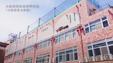 学校法人村川学園