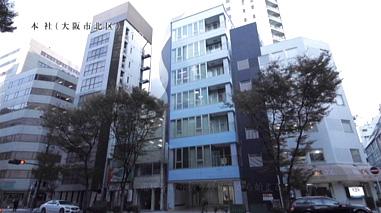 細田貿易 株式会社