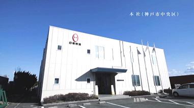 日東物流株式会社