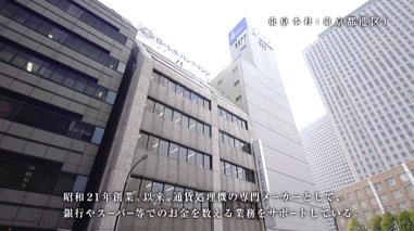 ローレルバンクマシン株式会社