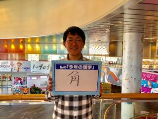 shiwasu02.jpg