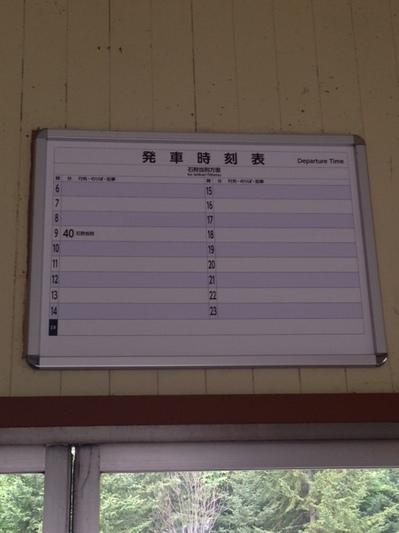 新十津川駅 時刻表.jpg