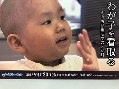 わが子を看取る おうち診療所での3か月.jpg