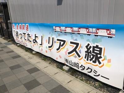 三陸鉄道 のぼり.jpg