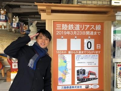 三陸鉄道 カウントダウンボード.jpg