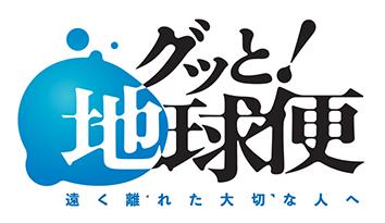 グッと!地球便   読売テレビ