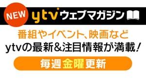 8008270032d1d 『ytvウェブマガジン』番組やイベント、映画などytvのとっておき情報お届けします。