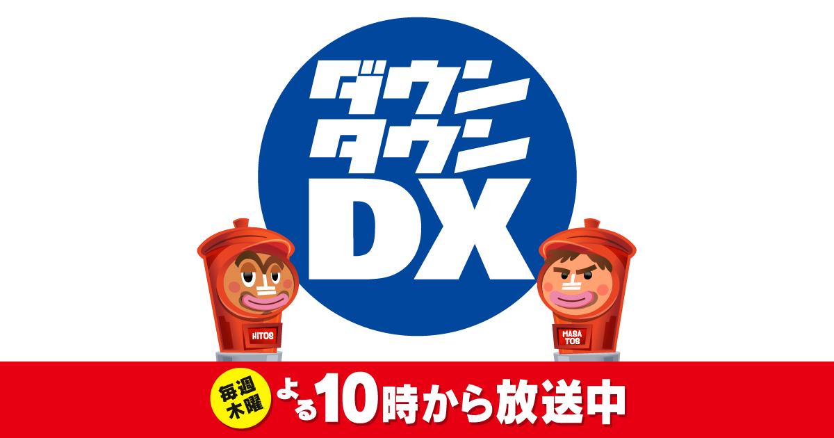 Dx ダウンタウン