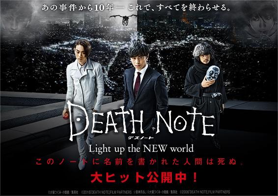 デスノート Light up the NEW world |ytv エンタメ情報
