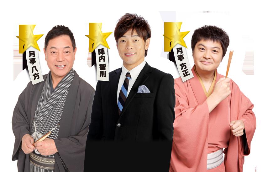 八方・陣内・方正の黄金列伝! 動画 2021年8月21日