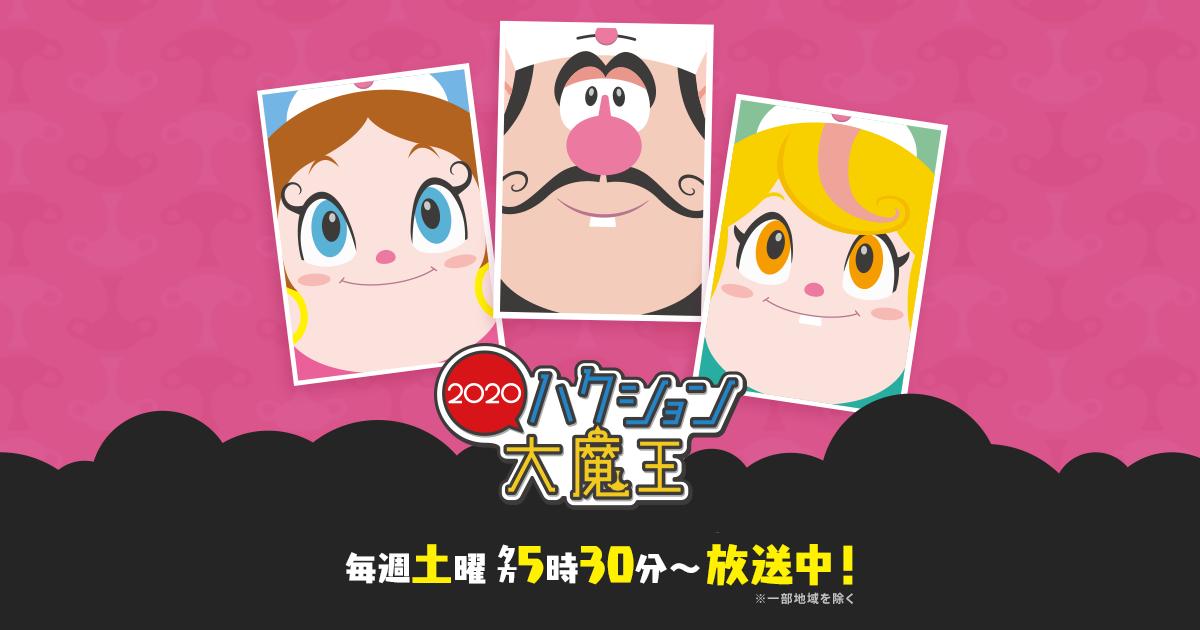 魔王 ハクション キャラクター 大 2020