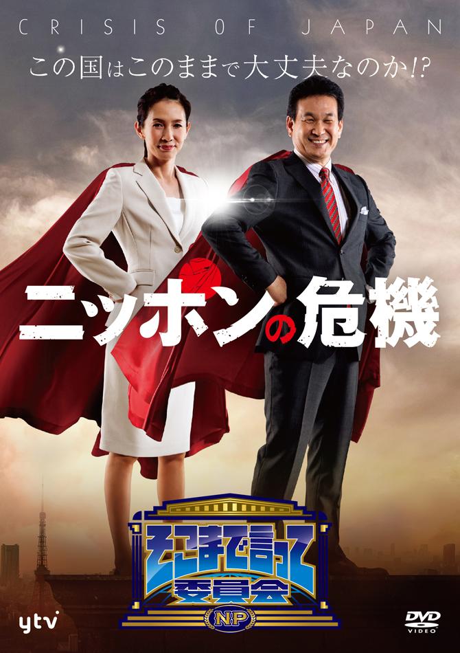 そこまで言って委員会NP DVD ニッポンの危機 読売テレビ