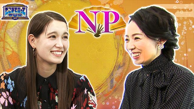 そこまで言って委員会NP 読売テレビ