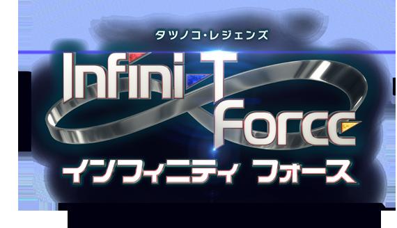 Infini T Forceの画像 p1_16