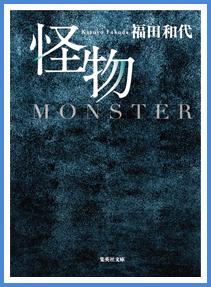 原作|読売テレビ開局55年記念ドラマ「怪物」| 読売テレビ