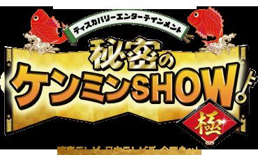 新装開店 ディスカバリーエンターテインメント 秘密のケンミンSHOW極 読売テレビ・日本テレビ系全国ネット