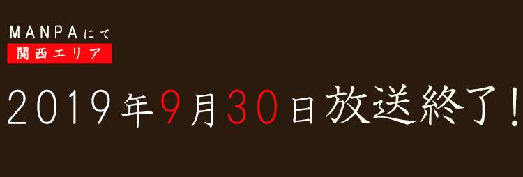 鬼 滅 の 刃 テレビ 放送 日