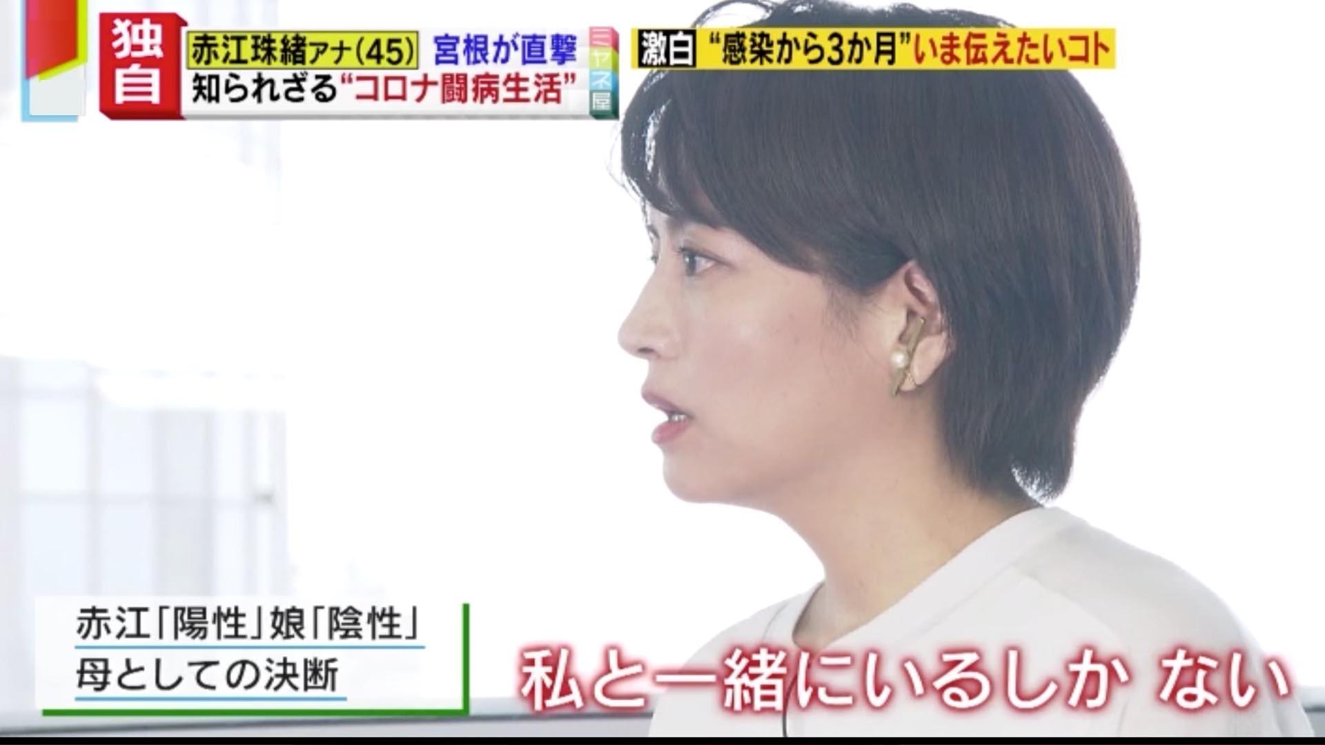 旦那 赤江 珠緒 の 赤江珠緒の旦那はテレビ朝日社員で名前は?子供はいる?