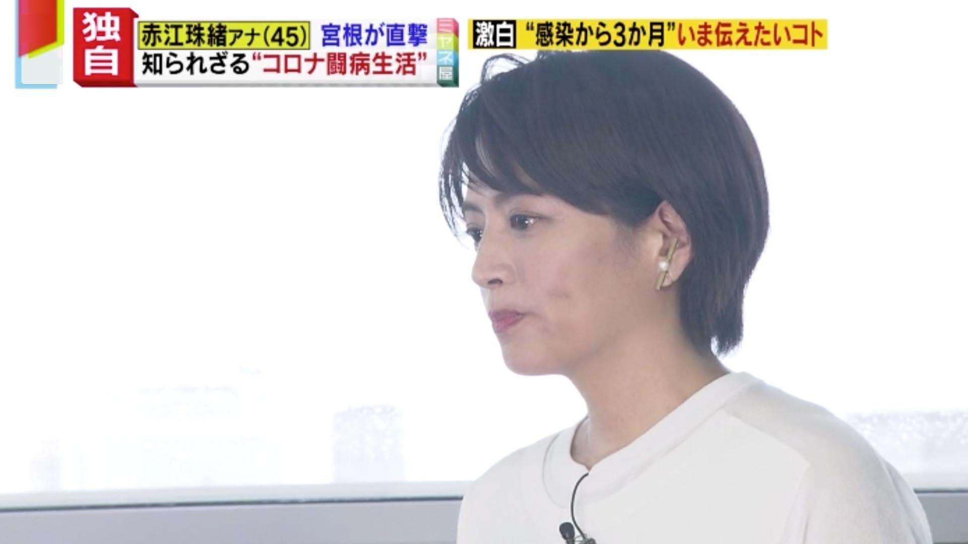 珠緒 アナ 赤江