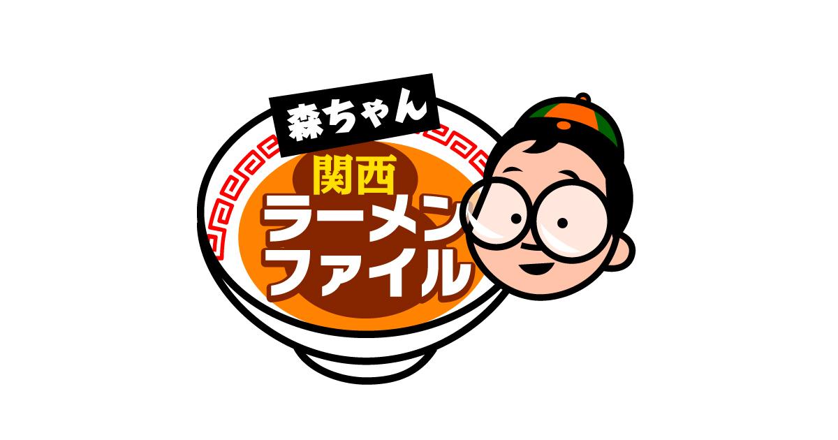 無料テレビです・またん! 「森ちゃん 関西ラーメンファイル」を視聴する