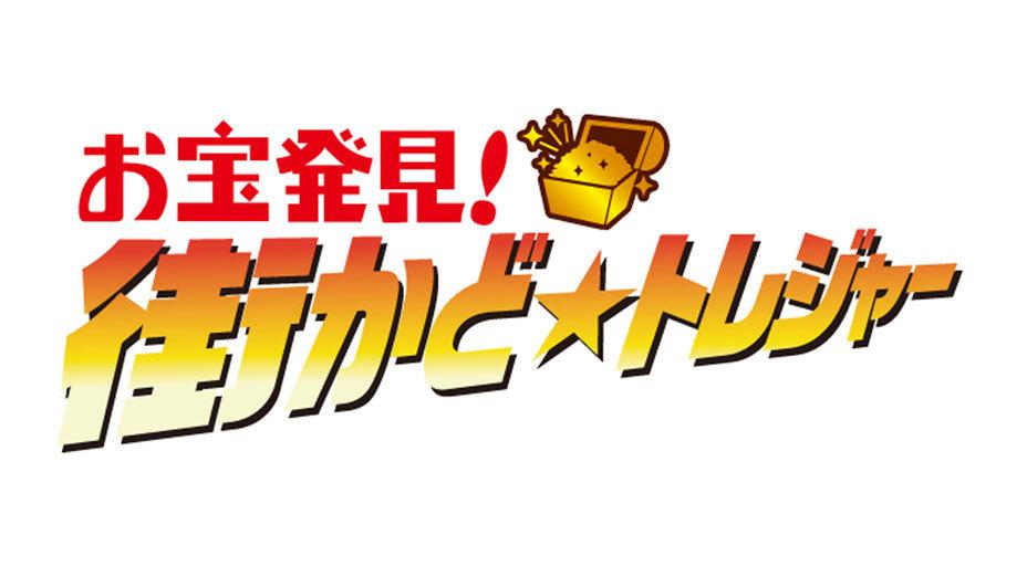 無料テレビでかんさい情報ネットten.「街かど☆トレジャー」を視聴する
