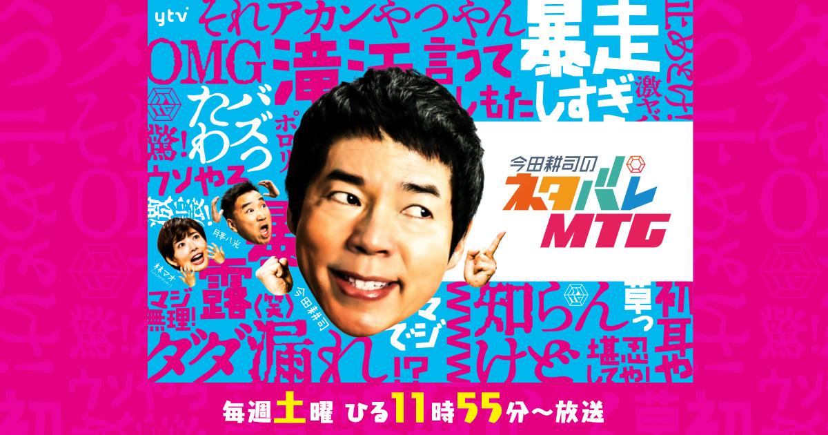 今田耕司のネタバレMTG 動画 2021年8月28日 10828