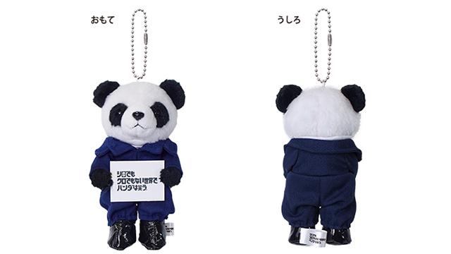 白 でも 黒 でも ない 世界 で パンダ は 笑う 挿入 歌