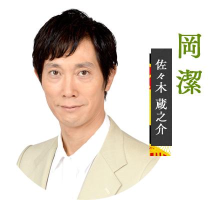 岡 潔-佐々木 蔵之介-