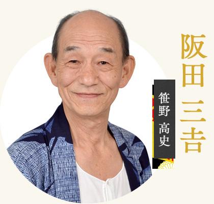 阪田 三𠮷-笹野 高史-