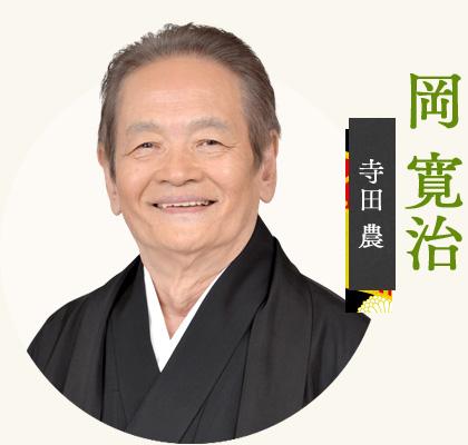 岡 寛治-寺田 農-