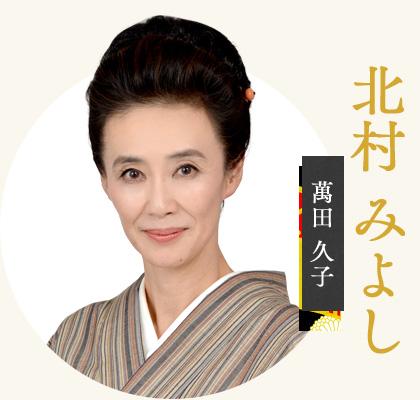 北村 みよし-萬田 久子-