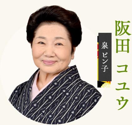 阪田 コユウ-泉 ピン子-