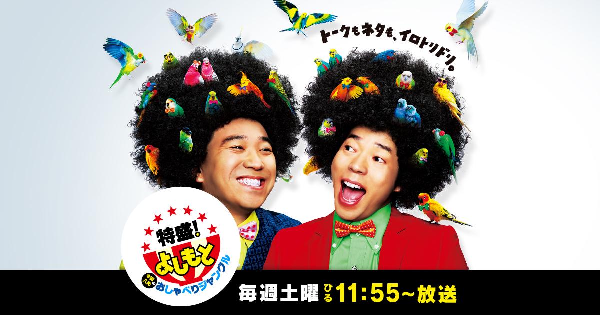 特盛!よしもと今田・八光のおしゃべりジャングル 動画 2020年12月12日