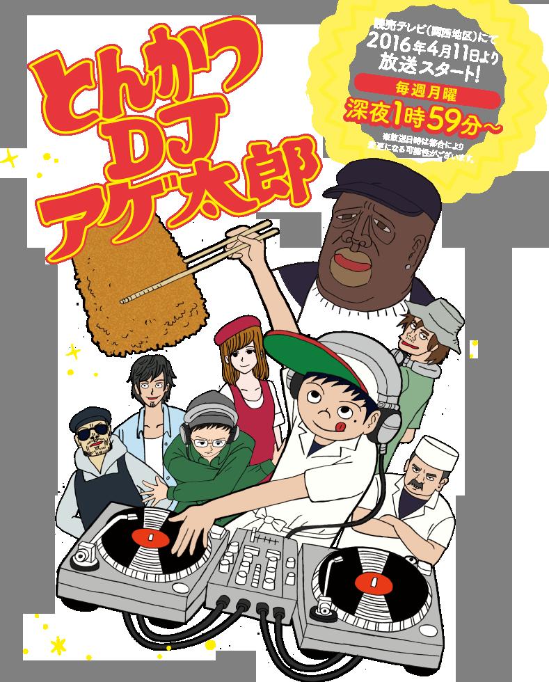 太郎 アゲ 『とんかつDJアゲ太郎』コミックス一覧|少年ジャンプ公式サイト