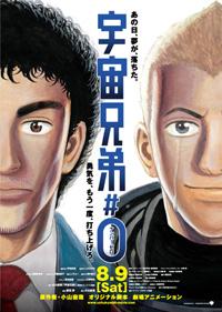 TVアニメ『宇宙兄弟』読売テレビ