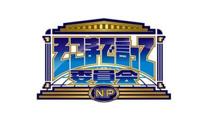 そこまで言って委員会NP|読売テレビ