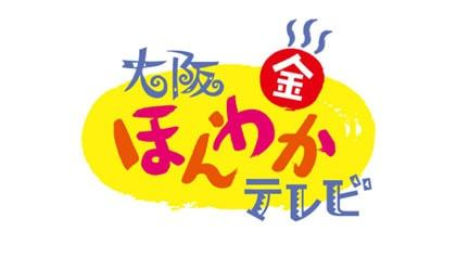 番組 テレビ 今日 大阪 の